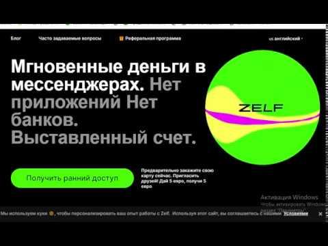 ZELF: получите 5 евро просто за регистрацию и и возможность получать деньги из мессенджера!