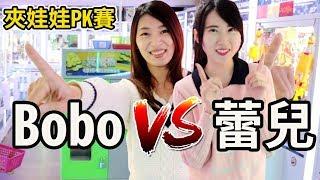 女生之間的夾娃娃PK對決 男友在旁當一位正規攝影師?!【Bobo TV】#164 claw machine クレーンゲームFt.蕾兒