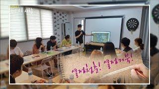 [다큐에세이121-2] 열정청춘! 열정거북! (목포에서 꿈을 펼치는 당찬 청년들의 이야기)