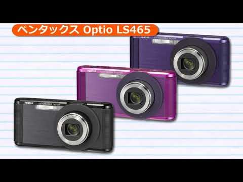 ペンタックス Optio LS465(カメラのキタムラ動画_Pentax)