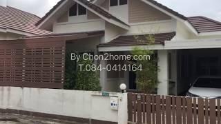 preview picture of video 'ฝากขายบ้านชลบุรี   บ้านเดี่ยว/แฝด บ้านอยู่สบาย หนองตำลึง (ซอยเทศบาล4)'