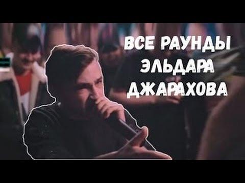ВСЕ РАУНДЫ ЭЛЬДАРА ДЖАРАХОВА VERSUS BPM (ЛАРИН,ВЕРСУС)😍