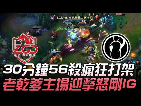 LGD vs IG 30分鐘56殺瘋狂打架 老乾爹主場迎擊怒剛IG!Game1