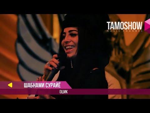 Шабнами Сурайё - Ошик (Клипхои Точики 2017)