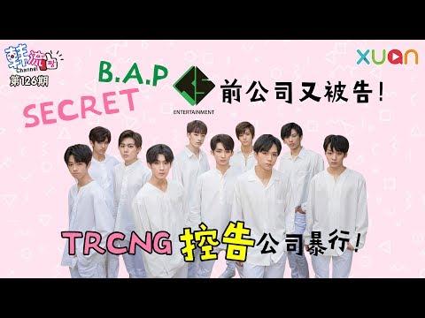 韩流Channel EP126: SECRET,B A P前公司又被告!TRCNG控告公司暴行!