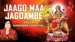 JAAGO MAA JAGDAMBE DEVI BHAJANS BY NAREDNRA CHANCHAL I FULL AUDIO SONGS JUKE BOX  IMAGES, GIF, ANIMATED GIF, WALLPAPER, STICKER FOR WHATSAPP & FACEBOOK