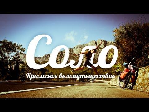 , title : 'Соло Вело Круго Крымка. Крымское велопутешествие. GoPro'