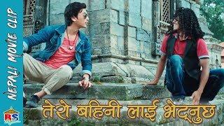 तेरो बहिनी लाई भेट्नुछ || NEPALI MOVIE CLIP || NAI NABHANNU LA 4
