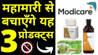 3 Modicare products for this difficut times| improve your health and immunity | well & Modicare fote - Download this Video in MP3, M4A, WEBM, MP4, 3GP