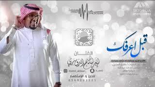 تحميل اغاني الفنان ابراهيم الدوسري | قبل اعرفك MP3