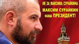 ПРЕДВЫБОРНЫЙ РОЛИК МАКСИМА  СУРАЙКИНА! РАСПРОСТРАНЯТЬ!!!