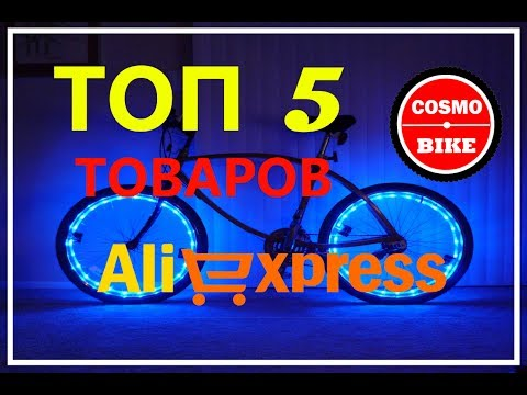 ТОП-5 подсветок из Китая с AliExpress