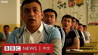 走進中國新疆的「思想轉化營」- BBC News 中文