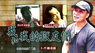 台灣啟示錄 全集20171112 我和我的獄友們 關押不住的犯罪天才/愛上一個黑道大哥