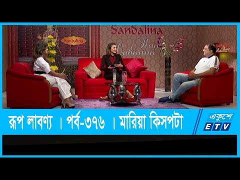 Rup Labonno || রূপ লাবণ্য || Ep-376 || Ali Afzal Nicholas || ETV Lifestyle