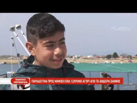 Παράδειγμα προς μίμηση ένα 12χρονο αγόρι από τα Άβδηρα Ξάνθης | 26/03/2019 | ΕΡΤ