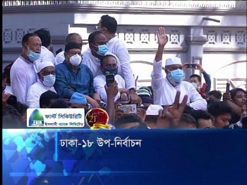 প্রচার-প্রচারণায় সরগরম ঢাকা-১৮  আসনের উপ-নির্বাচন | ETV News