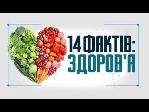Ко Дню здоровья: 14 неожиданных фактов