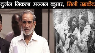सज्जन कुमार को मिली बुरे कर्मों की सजा, पूरी उम्र जेल में चक्की पीसनी पड़ेगी