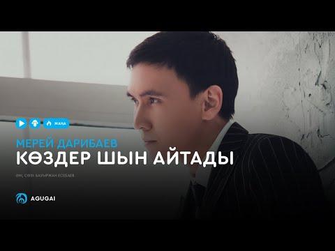 Мерей Дарибаев - Көздер шын айтады (аудио)