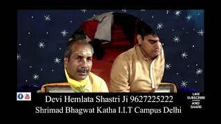 Ek Aash Tumari Delhi Katha I I T Campus By Devi Hemlata Shastri Ji 9627225222