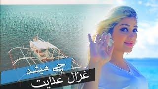 Ghezaal Enayat - Chi Meshud (Клипхои Афгони 2019)