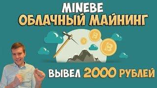 💵Вывел с облачного майнинга 2000 рублей. 💰Сервис Minebe
