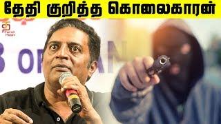 Actor Prakash Raj Murder Planned | #PrakashRaj | Latest Tamil Movie News | Thamizh Padam