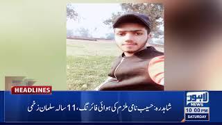 Lahore News HD   10 PM Headlines   24 July 2021