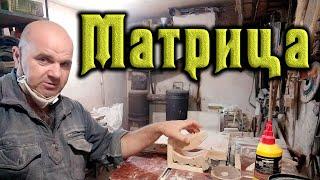 Как изготовить матрицу из дерева своими руками для склеивания  фанеры в радиус. сделай сам, своими руками, радиусное склеивание  фанеры, матрица из дерева, матрица своими руками, как склеить