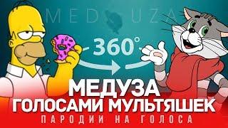 360 VIDEO | МЕДУЗА Голосами Мультяшек (MATRANG)
