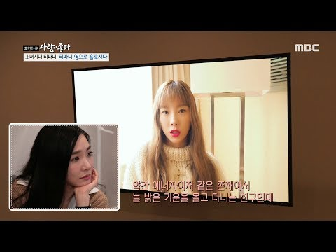 [HOT] Video message from South Korea to Tiffany Young 휴먼다큐 사람이 좋다 20191210
