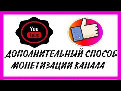 Дополнительный заработок на YouTube БЕЗ ВЛОЖЕНИЙ на полном автомате / Как монеизировать видео
