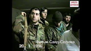 Пленные новособирские милиционеры(2)после первомайского сражения.Фильм Саид-Селима.