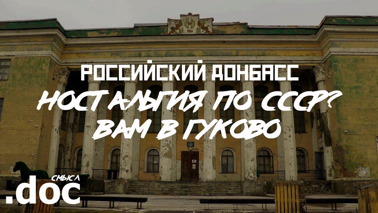 РОССИЙСКИЙ ДОНБАСС: Гуково – заповедник