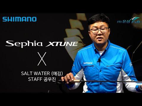 시마노 세피아 엑스튠(21) X 시마노 SALT WATER 에깅 공우...