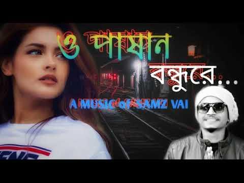O Pashan Bondhure ও পাষান বন্ধুরে Samz Vai Unpluged Version Bangla New Song 2019