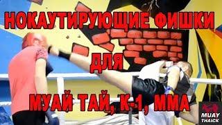 Нокаутирующие фишки для Муай Тай, К 1, ММА