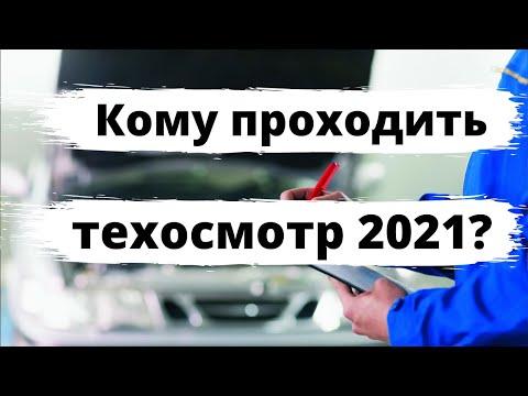 Кому надо проходить техосмотр в 2021 году?