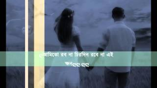 monero ronge rangabo lyrics bangla - Kênh video giải trí