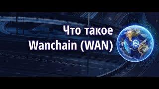 Перспективные монеты: Wanchain (WAN)