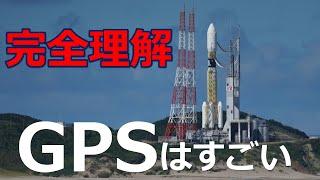 GPSを完全に理解できる動画 なぜ日本は「みちびき」を打ち上げたのか?【日本軍事情報】