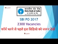 SBI PO Vacancy 2017 - Huge vacancy by SBI