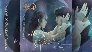[OFFICIAL INSTRUMENTAL] 헤이즈 (Heize)   내 맘을 볼수 있나요 (Can You See My Heart)| Hotel Del Luna OST Part.5
