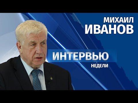 Интервью # Михаил Иванов