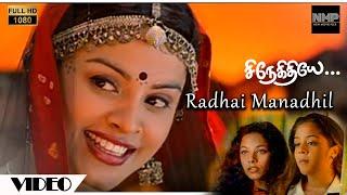 Radhai Manathil Official Video | Snegithiye | FullHD | Jyothika | Sharbani | Vidyasagar | Vairamuthu
