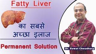 Best Treatment of Fatty Liver | फैटी लिवर का सबसे अच्छा इलाज