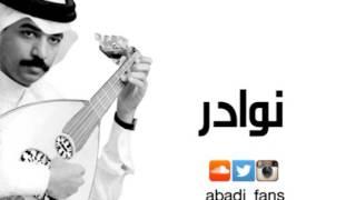 تحميل اغاني لما يغيب الليل (عود) - عبادي الجوهر   جلسة MP3