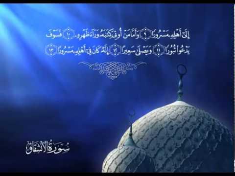 Sourate La déchirure <br>(Al Inshiqaq) - Cheik / Mishary El Afasy -