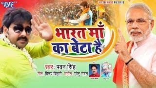 Pawan Singh का जबरजस्त विजय बधाई गीत - Bharat Maa Ka Beta Hai - BJP Winning Celebration Song 2019